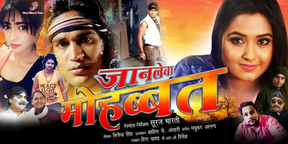 Jaanlewa Mohabbat - Bhojpuri Movie Star casts, News, Wallpapers, Songs & Videos
