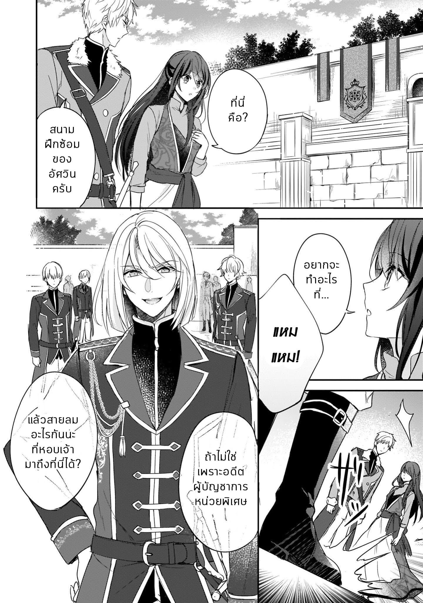 อ่านการ์ตูน Skill Daidokoro Shoukan wa Sugoi! Isekai de Gohan Tsukutte Point Tamemasu ตอนที่ 3 หน้าที่ 14