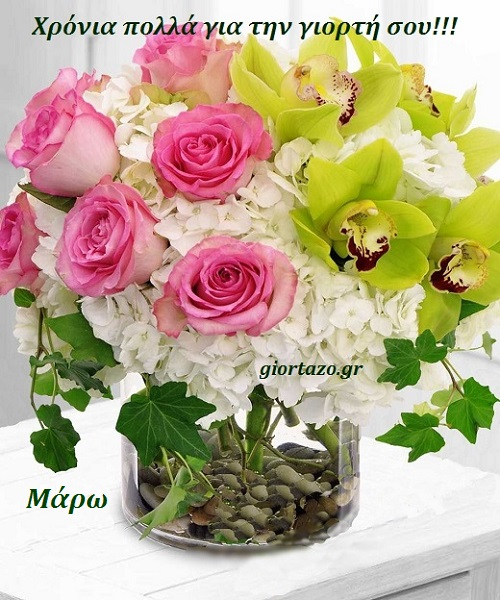 Μαράκι Μαίρη Μαριώ Μάρω Μαρίκα Χρόνια Πολλά !!  .. giortazo.gr