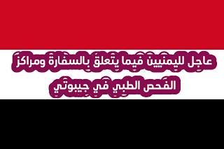 عاجل لليمنيين السفارة الامريكية ومراكز الفحص الطبي في جيبوتي