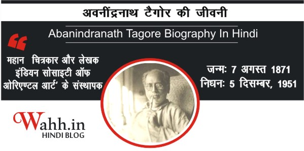 Abanindranath-Tagore-Biography-hindi