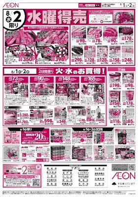 08/01〜08/02 火曜市&水曜得売