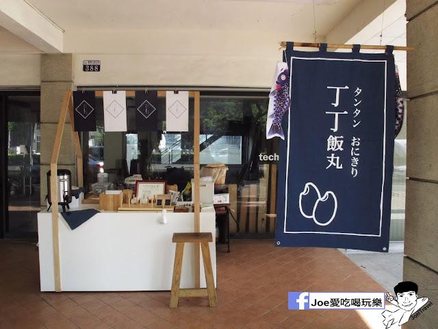 IMG 2512 - 丁丁飯丸 - 充滿日式風格的飯丸店 , 每種飯糰口味的名字都很又特色(已停業