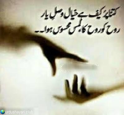 Kitna Pur Kaif Hai Khayal Wasil-e-Yaar.  Rooh Ko Rooh Ka, Kamz Mehsos Hua..!!  Urdushayari.club  #urdushayari #poetry