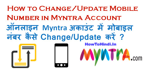 how to change payback registered mobile number