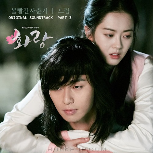 BOL4 (Bolbbalgan4) – HWARANG OST Part.3 (FLAC + ITUNES PLUS AAC M4A)