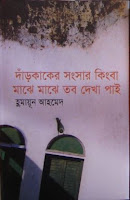 Darkaker Shongshar by Humayun Ahmed