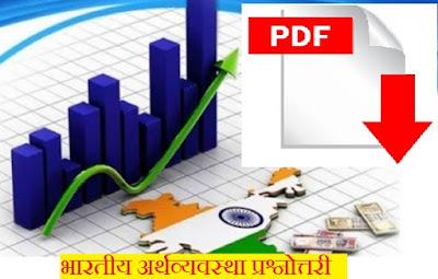 GK Question Answer About Indian Economics: भारतीय अर्थव्यवस्था से संबंधित महत्वपूर्ण तथ्य pdf में करें डाउनलोड