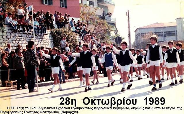 Ηγουμενίτσα: Η παρέλαση της 28ης Οκτωβρίου 1989