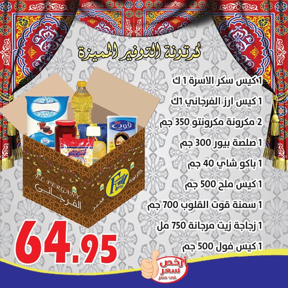 عروض كرتونة رمضان 2018 من الفرجانى