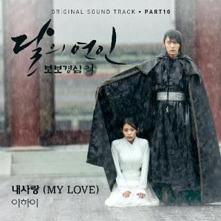 Chord : Lee Hi - My Love (OST. Moon Lovers: Scarlet Heart Ryeo)