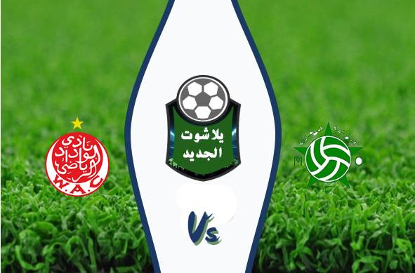 نتيجةمباراة مولودية وجدة والوداد الرياضي بتاريخ 23-10-2019 الدوري المغربي