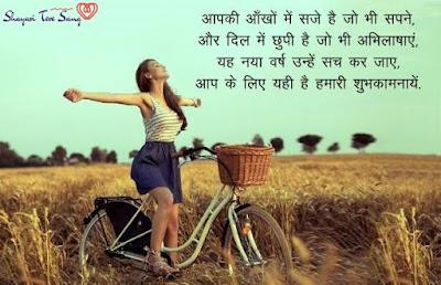 Apki Ankho me saze,  Happy New Year Shayari