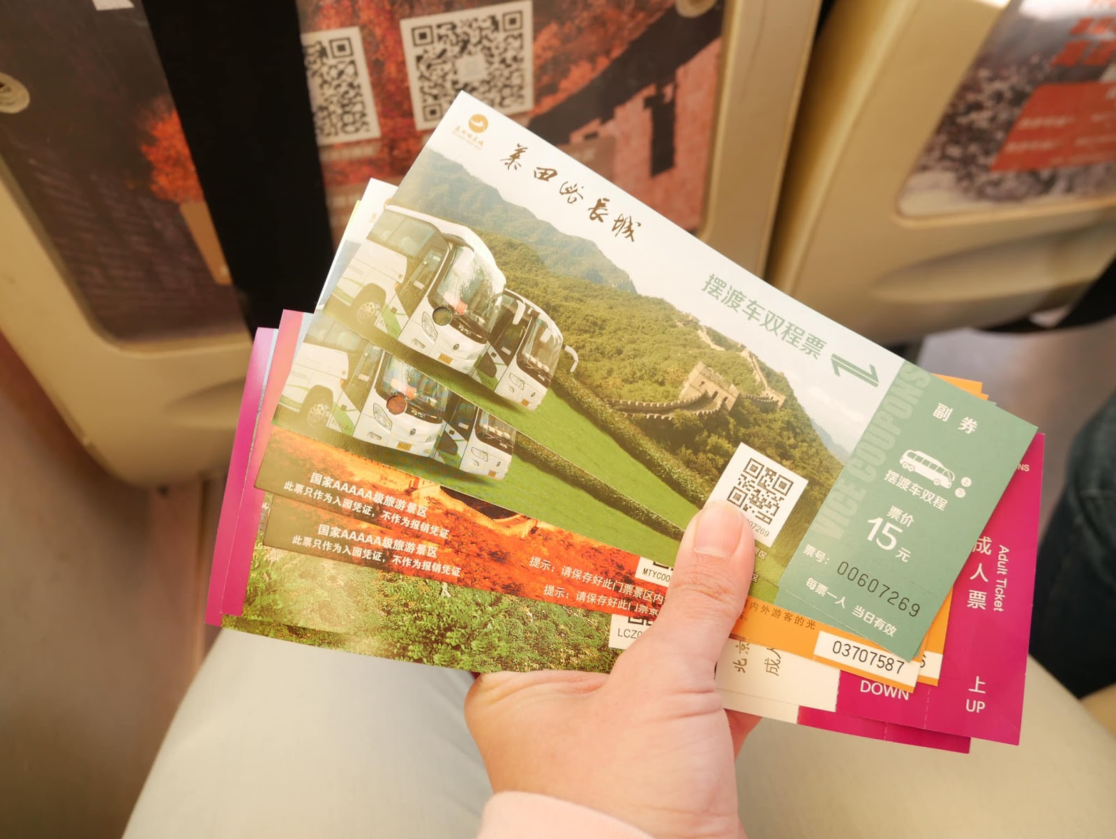 Entrance tickets to great wall of china - mutianyu