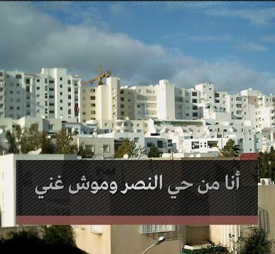 أنا من حي النصر و موش غني