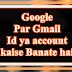 Email Id kaise banate hai  Email Id ya account Kaise Banaye hindi me