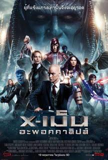 X-Men Apocalypse (2016) เอ็กเม็นซ์ อะพอคคาลิปส์