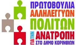 prwtoboulia-politwn-korinthou-o-k-pneumatikos-exei-adranhsei-entelws-me-th-diaxeirish-aporrimmatwn
