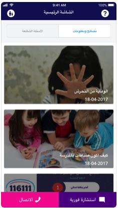 تحميل تطبيق خط مساندة الطفل