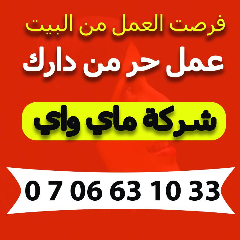 التسجيل في ماي واي My Way Maroc Inscription Hmiztak Catalogues