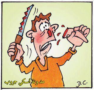 لا تقطع أنفك وإن قطع الناس أنوفهم Do not cut your nose