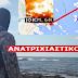 Το ΙΣΛΑΜΙΚΟ ΚΡΑΤΟΣ μπορεί εύκολα να βάλει ΒΟΜΒΑ σε Ελληνικό πλοίο!!