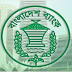 Bangladesh Bank Officer MCQ Result 2018 & 100% Question Solution