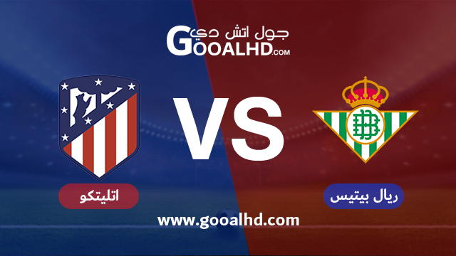 ريال بيتيس واتليتكو مدريد بث مباشر