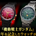 Bandai Fashion Collaborates with a Japanese Watch Company for Gundam's 40th Anniversary