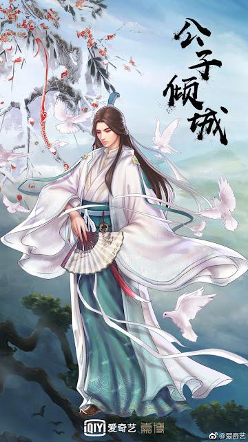 Gong Zi Qing Cheng Chinese series