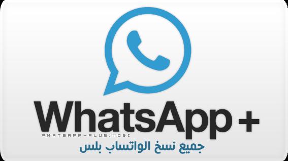 حمل اكثر من 20 نسخة من تطبيق واتساب بلس الازرق whatsapp plus للاندرويد