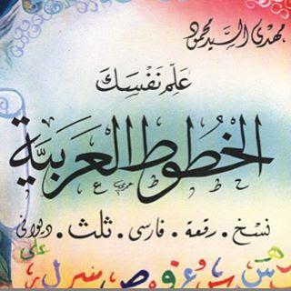 كتاب علم نفسك الخطوط العربية