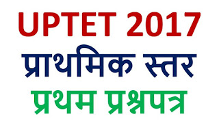 UPTET 2017 Result has been declared by the Uttar Pradesh Exam Regulatory Authority on its official website
