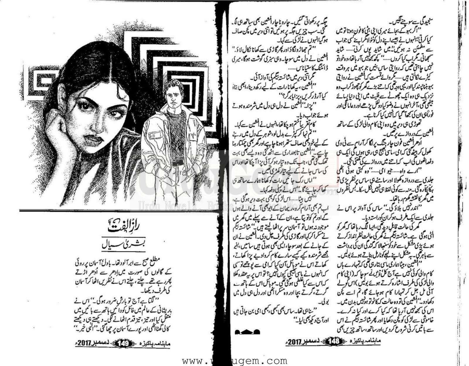Kitab Dost: Pakeeza Digest December 2017