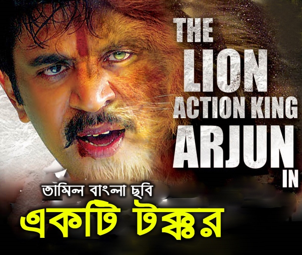 Ekti Tokkor (2017) Bangla Dubbed Movie Full HDRip 720p
