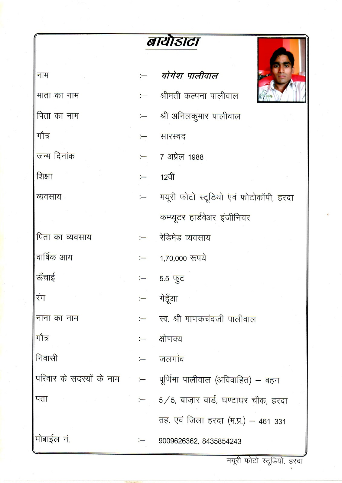 search results for new format of marriage biodata