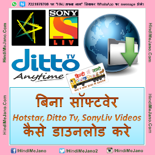 Tags- how to download from hotstar.com, telechargerunevideo.com, telechargerunevideo.com tricks, telechargerunevideo.com hotstar, Hotstar download tricks, Hotstar hack, hotstar unlimited tricks, hotstar, download from hotstar ditto tv Sonyliv, free download from hotstar, without software download hotstar videos, download hotstar videos in PC, download hotstar videos in Mobile, download videos from hotstar without any software. Hindi tricks, in hindi, hindi me,