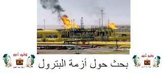 بحث حول أزمة البترول في العالم.