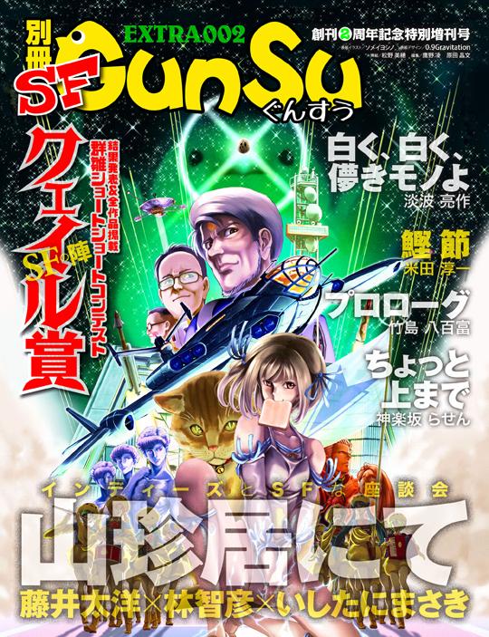 『別冊群雛』2016年02月発売号