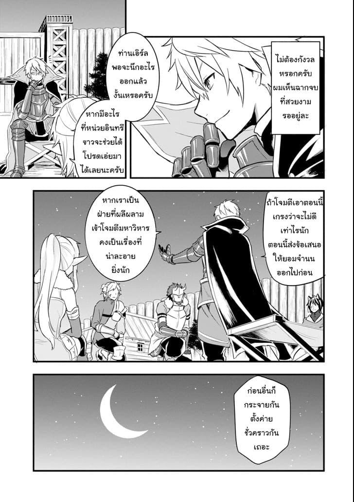 อ่านการ์ตูน Oda Nobunaga to Iu Nazo no Shokugyo ga Mahou Kenshi yori Cheat Dattanode Oukoku wo Tsukuru Koto ni Shimashita ตอนที่ 9 หน้าที่ 21