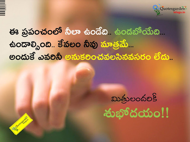 good morning quotes messages-Best inspirational Quotes - Best Quotes about life - Famous Telugu Quotes for life