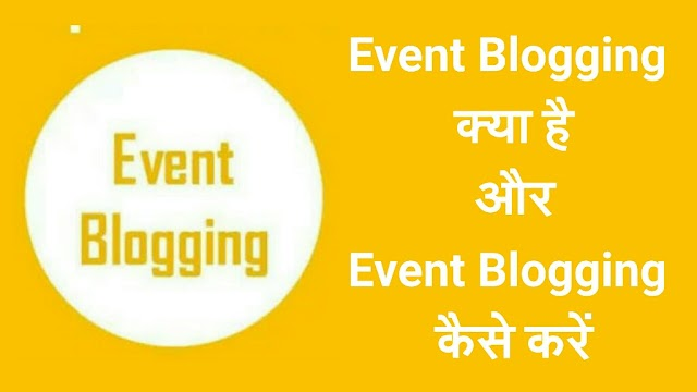Event Blogging Kya Hai or Event Blogging Kaise Kare ( Event Blogging Script )