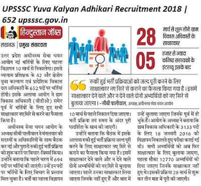 UPSSSC Yuva Kalyan Adhikari Recruitment 2018 694 Bharti News