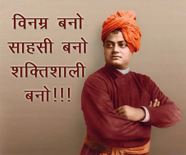 Quotes Vivekananda: SWAMI VIVEKANAND WALLPAPER