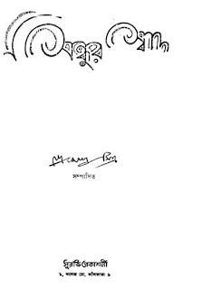 সিন্ধুর স্বাদ - প্রেমেন্দ্র মিত্র Sindhur Swad