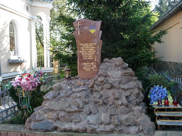 Стрий. Пам'ятник Небесної сотні
