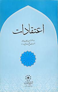 اعتقادات تالیف شیخ صدوق