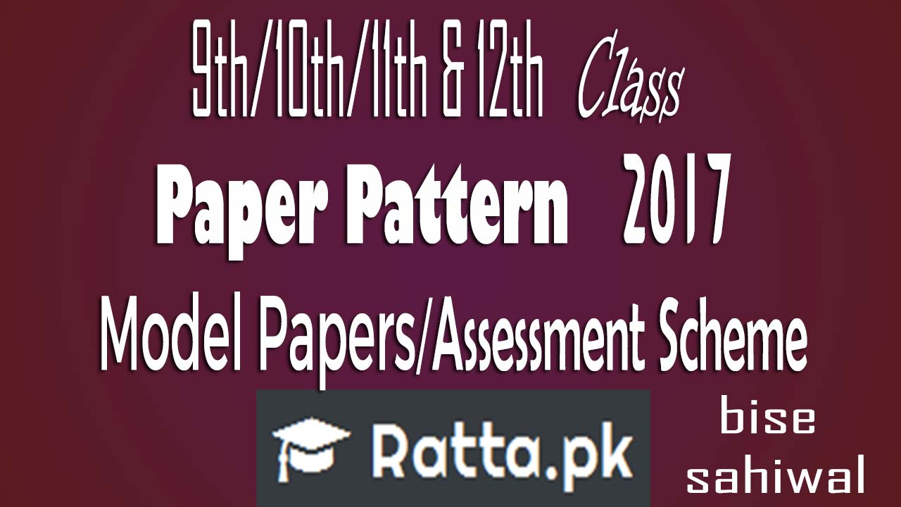 Matric & Inter Model Papers 2017| 9th,10th,11th & 12th Paper Pattern Bise Sahiwal