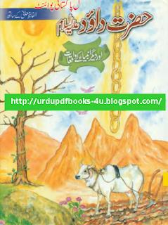 Hazrat Daud a.s in Urdu pdf book