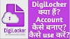 What is DigiLocker and how to use it